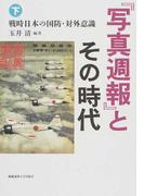 『写真週報』とその時代 下 戦時日本の国防・対外意識