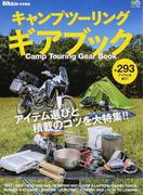 キャンプツーリング・ギアブック アイテム選びと積載のコツを大特集!