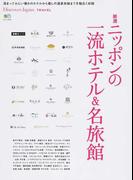 厳選ニッポンの一流ホテル&名旅館 (エイムック Discover Japan_TRAVEL)(エイムック)