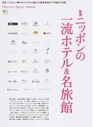 Discover Japan_TRAVEL 厳選 日本の一流ホテル&名旅館 (エイムック)(エイムック)