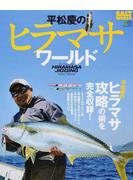 平松慶のヒラマサワールド 確実に獲るために生み出した独自の理論を収録!