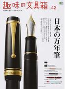 趣味の文具箱 文房具を愛し、人生を楽しむ本。 vol.42 日本の万年筆