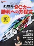 広坂正美のRCカー勝利への方程式 (エイムック)(エイムック)