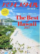 ハワイスタイル ロングステイにも役立つ極楽ハワイマガジン NO.50(2017) ザ・ベストオブ・ハワイ