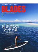 BLADES STAND UP PADDLE BOARD MAGAZINE Vol.10 SUP遊びのアイデア集