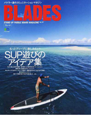 BLADES STAND UP PADDLE BOARD MAGAZINE Vol.10 SUP遊びのアイデア集 (エイムック)(エイムック)
