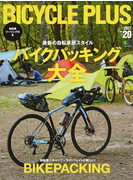 BICYCLE PLUS Vol.20(2017) バイクパッキング大全