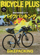 BICYCLE PLUS Vol.20(2017) バイクパッキング大全 (エイムック)
