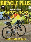 BICYCLE PLUS VOL.20 (エイムック)(エイムック)