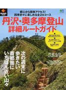 丹沢・奥多摩登山詳細ルートガイド 首都圏にいちばん近い山、全24コース
