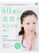 40歳からの美肌ケアBOOK いつもの化粧品も使い方次第で美肌になれる!!