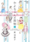 【全1-2セット】かよちゃんの荷物 新装版(バンブーコミックス)