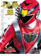 スーパー戦隊 Official Mook 21世紀 vol.8 炎神戦隊ゴーオンジャー(講談社シリーズMOOK)