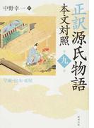 正訳源氏物語 本文対照 第9冊 早蕨・宿木・東屋