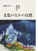 環境人文学 1 文化のなかの自然