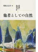 環境人文学 2 他者としての自然
