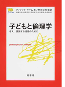 子どもと倫理学 考え,議論する道徳のために (P4C叢書)