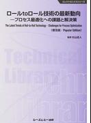 ロールtoロール技術の最新動向 プロセス最適化への課題と解決策 普及版 (エレクトロニクスシリーズ)(エレクトロニクスシリーズ)