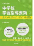 中学校学習指導要領 全文と改訂のピンポイント解説 平成29年版