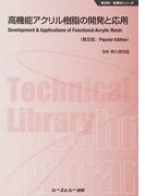 高機能アクリル樹脂の開発と応用 普及版 (新材料・新素材シリーズ)