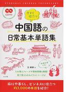 今すぐ役立つ中国語の日常基本単語集