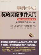 事例に学ぶ契約関係事件入門 事件対応の思考と実務 (事例に学ぶシリーズ)