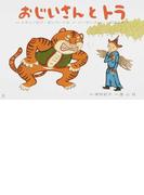 おじいさんとトラ (アジアのむかしばなし)