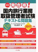 一発合格!国内旅行業務取扱管理者試験テキスト&問題集 2017年版