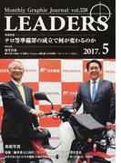 LEADERS Monthly Graphic Journal 第30巻5号(平成29年5月号) 特集・テロ等準備罪の成立で何が変わるのか