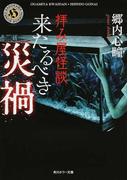 拝み屋怪談 来たるべき災禍 (角川ホラー文庫)(角川ホラー文庫)