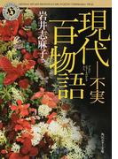 現代百物語−不実 (角川ホラー文庫)(角川ホラー文庫)
