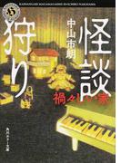 怪談狩り 禍々しい家 (仮) (角川ホラー文庫)(角川ホラー文庫)
