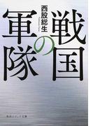 戦国の軍隊 (角川ソフィア文庫)(角川ソフィア文庫)