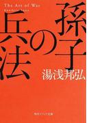 孫子の兵法 (角川ソフィア文庫)(角川ソフィア文庫)