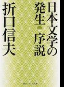 日本文学の発生序説 改版