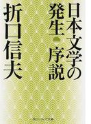 日本文学の発生序説 改版 (角川ソフィア文庫)(角川ソフィア文庫)