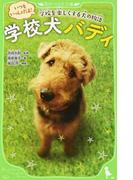 学校犬バディ いつもいっしょだよ! 学校を楽しくする犬の物語 (角川つばさ文庫)(角川つばさ文庫)