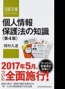個人情報保護法の知識 第4版 (日経文庫)(日経文庫)