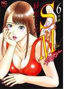 SとMエクスタシー 6 決闘 (NICHIBUN COMICS)(NICHIBUN COMICS)