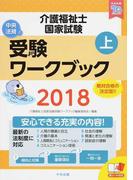 介護福祉士国家試験受験ワークブック 2018上