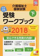 介護福祉士国家試験受験ワークブック 2018下