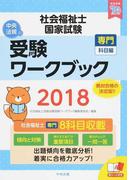 社会福祉士国家試験受験ワークブック 2018専門科目編