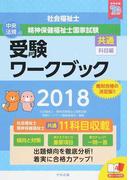 社会福祉士・精神保健福祉士国家試験受験ワークブック 2018共通科目編