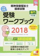 精神保健福祉士国家試験受験ワークブック 2018専門科目編