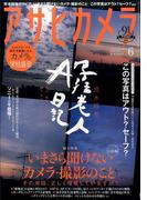 アサヒカメラ 2017年 06月号 [雑誌]