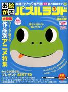 お絵かきパズルランド 2017年 07月号 [雑誌]
