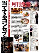 月刊 食堂 2017年 06月号 [雑誌]
