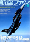 航空ファン 2017年 07月号 [雑誌]