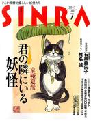 SINRA (シンラ) 2017年 07月号 [雑誌]