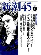 新潮45 2017年 06月号 [雑誌]